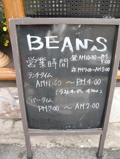 Beans_1